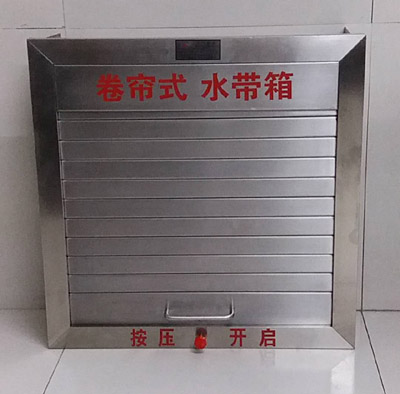 卷帘式水带箱,卷帘式消防箱